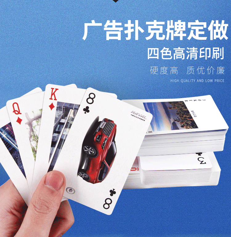 广告扑克牌定做 订做汽车房地产宣传礼品 厂家制作印刷logo纸牌定制